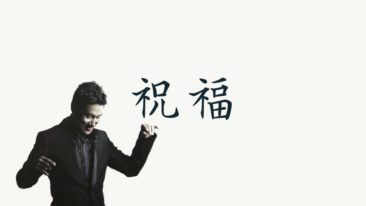 張學友 【祝福】live 歌詞 (清心版) - YouTube
