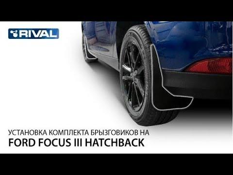 Установка брызговиков на Ford Focus III хэтчбек