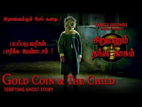 படத்தை மிஞ்சும் பீதியை கிளப்பும் பேய் கதை ! Ghost Story | Child And The Gold Coin