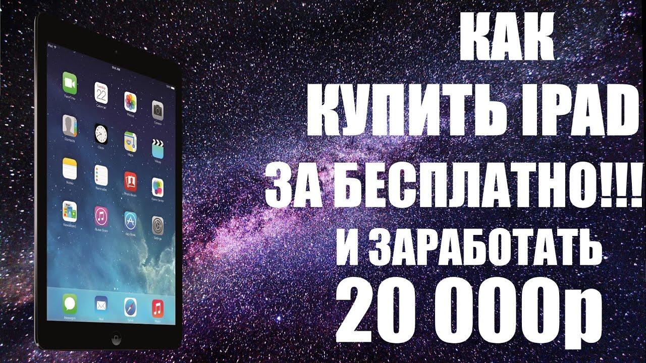Планшет Apple iPad Air 2 64Gb Space Grey LTE - YouTube