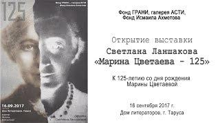 Выставка офортов Cветланы Ланшаковой «Марина Цветаева-125»