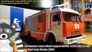 Unboxing ko'lamli model Boshidan KAMAZ-43253 (ATS-3,2-40) Ko'lamli Modellari (SSM)
