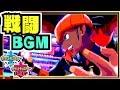 【#ポケモン剣盾】全戦闘BGM集【#ソード / #シールド】