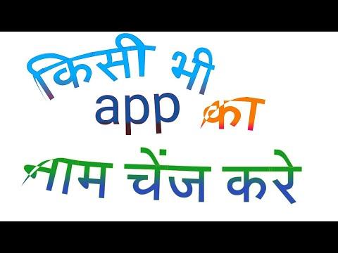 Koi bhi App Ka  Naam change Kare apni photo kaise daale