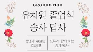 실제 유치원 졸업식 '송사 답사' 동영상
