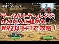 【DQMSL】ラーハルトチャレンジ・ウエイト92以下攻略!【レベル190】