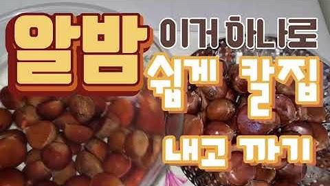 밤까는법/밤 껍질 쉽게 까는법/이것 사용하면 아주 쉬워요/알밤 맛있게 찌고 까기/たやすく 栗の皮をむく