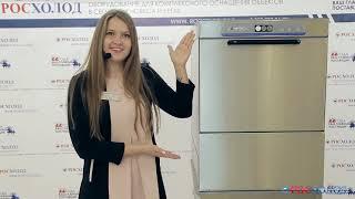 видео посудомоечные машины, посудомоечная машина фронтальная, посудомоечная машина купольная, конвейерная посудомоечная машина. посудомоечные машины ЧТТ, посудомоечные машины РАДА, посудомоечные машины SILANOS, посудомоечные машины COMEND посудомоечная машина ф