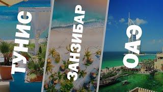 Carthage Group об острове Занзибар ОАЭ и Тунисе Где отдохнуть зимой 2021
