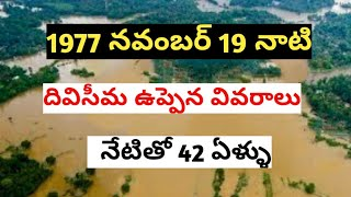 42 Years to Diviseema cyclone in Andhra Pradesh Diviseema Uppena.