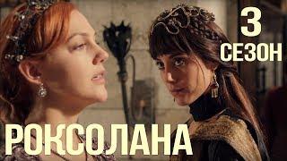 Великолепный век Роксолана - обзор 3 сезона #ТурецкийСериал