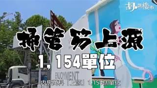 Publication Date: 2018-09-19 | Video Title: 【胡‧說樓市:掃管笏「上源」隨時推!周邊環境你要知!