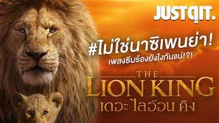 #ไม่ใช่นาซิเพนย่า เพลงธีม THE LION KING ร้องยังไงกันแน่!? #JUSTดูIT