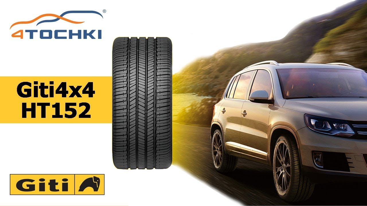 Шины Giti 4x4 HT152 на 4точки. Шины и диски 4точки - Wheels & Tyres