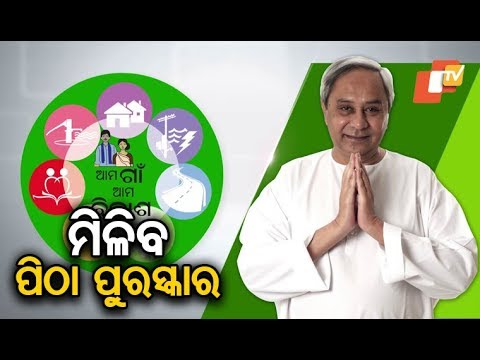One Panchayat from every block to be awarded by Odisha govt
