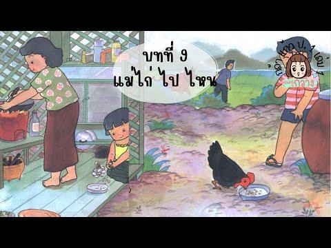 กล้า แก้ว บทที่ 9 - หนังสือเรียนภาษาไทย ป.1 เล่ม 1   ครูกวาง