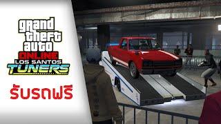 รถฟรีที่น่าผิดหวัง รางวัล Prize Ride ใน GTA ONLINE