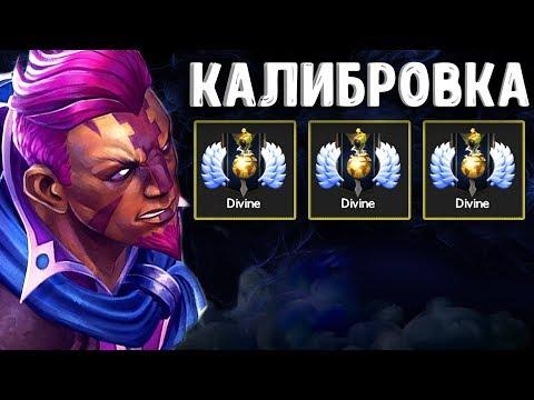 видео: КАЛИБРОВКА НА АНТИМАГЕ В ДОТА 2 - anti-mage dota 2