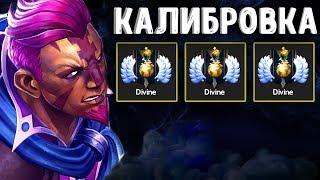 КАЛИБРОВКА НА АНТИМАГЕ В ДОТА 2 - ANTI-MAGE DOTA 2