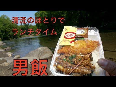 渓流のほとりでランチタイム ほっともっと カツ丼 のり牛弁当 Japanese river