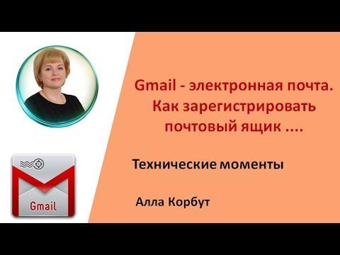 Gmail - электронная почта | Как зарегистрировать почтовый ...