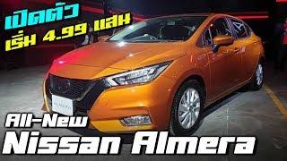 เปิดตัว All-New Nissan Almera 1.0 Turbo สวยเป๊ะแบบอเมริกา ราคาเปิดเดือดจัด