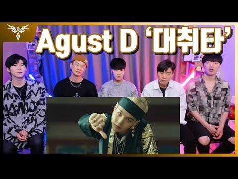 【리뷰(ENG)】슈가 Agust D 대취타 리액션!! Agust D 'daechwita' REACTION