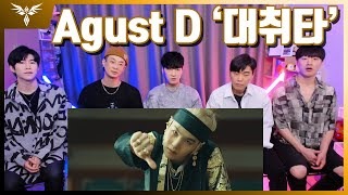 Baixar 【리뷰(ENG)】슈가 Agust D 대취타 리액션!! Agust D 'daechwita' REACTION