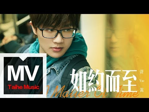 許嵩 Vae Xu【如約而至 A Matten of Time】HD 高清官方完整版 MV