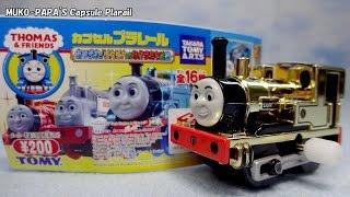 【カププラ・トーマス】 金ピカのダンカン Thomas and Friends Capsule ...
