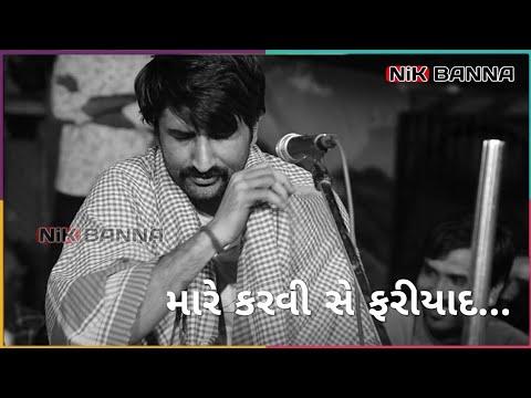 ફરિયાદ...    New Gujarati Whatsapp Status - Gaman Santhal    #ɴɪᴋ_ʙᴀɴɴᴀ #jay_dhawarikadhis