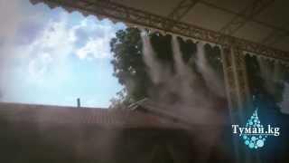 Системы туманообразования в Бишкеке.(Системы туманообразования обеспечивают оптимальное охлаждение открытых зон отдыха. Благодаря использова..., 2014-03-26T17:59:26.000Z)