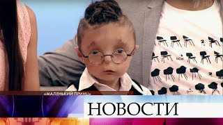 В ток-шоу «Пусть говорят» - история об удивительном ребенке, которого называют «Маленьким принцем».