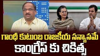 గాంధీ కుటుంబ రాజకీయ సన్యాసమే కాంగ్రేస్ కు చికిత్స|| Gandhi family and congress revival|| thumbnail