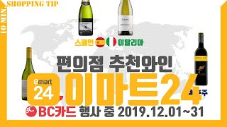 ♡ 와인, 이마트24 와인 추천, 편의점 와인 추천, …