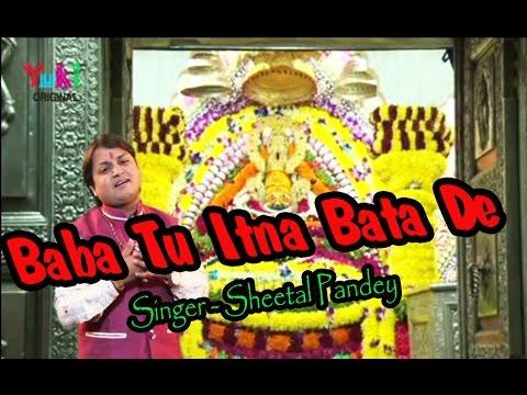 बाबा तू इतना बता दे   Baba Tu Itna Bata De   Khatu Shyam Bhajan   By Sheetal Pandey