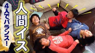 4人でバランス!人間イス!「4 Boy Chair Trick!」椅子を抜いても、4人...