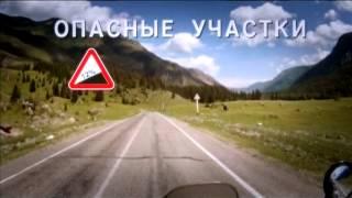 Дороги России - Горно-Алтайск - Кош-Агач