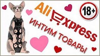 Что продаёт AliExpress_ШОК!!!!! Эротические товары