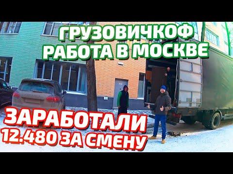 ГРУЗОВИЧКОФ РАБОТА В МОСКВЕ - ЗАРАБОТАЛИ 12480 ЗА СМЕНУ