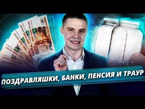 В России есть надежные российские банки?!/На пенсию можно уйти раньше при условии…