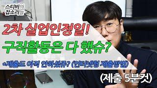 실업인정! 구직활동 증빙 인터넷 제출 방법! #11 구…