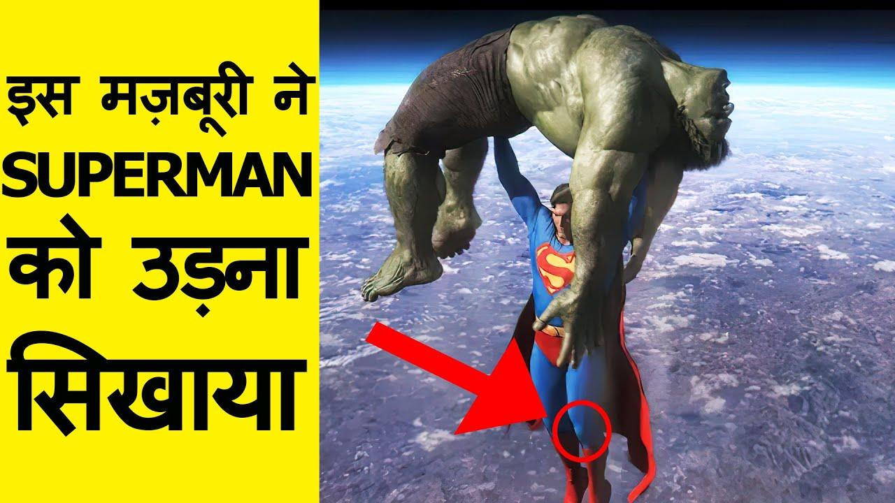दुनिया में Superman पहली बार कब उड़ा था? Superman को क्यों उड़ाया गया था। Captain Marvel Avengers