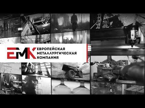 Презентация Европейской металлургической компании