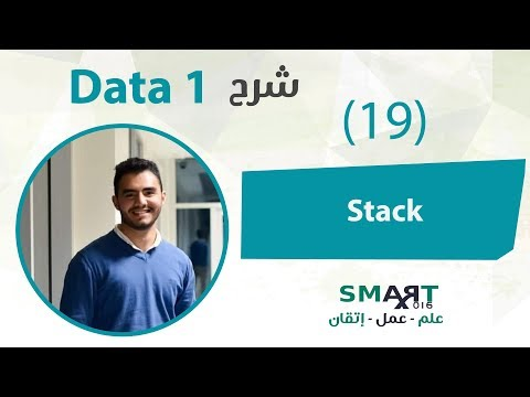 Data Structure 1 (19)    Stack