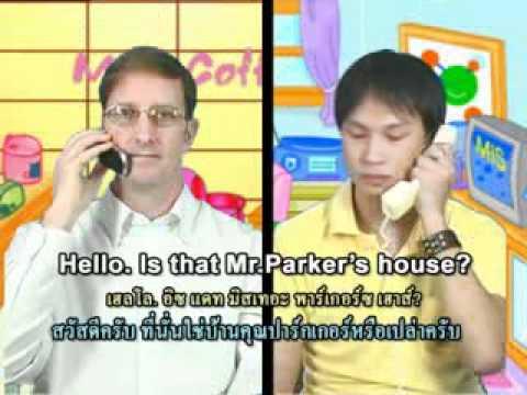 ฝึกพูดภาษาอังกฤษ  พูดคุยโทรศัพท์