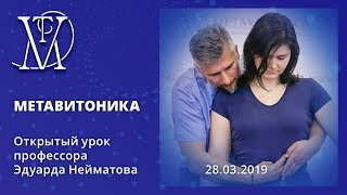 Открытый урок Эдуарда Нейматова.  28 марта 2019