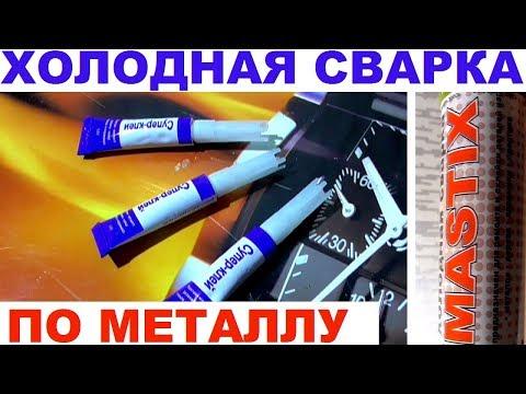 Как заделать трещину в металле без сварки