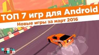 ТОП 7 игр для Android   Март 2016
