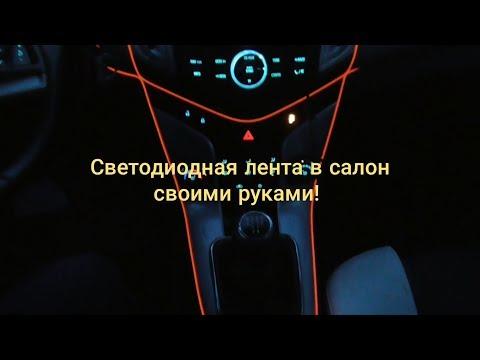 Светодиодная лента в салон своими руками!